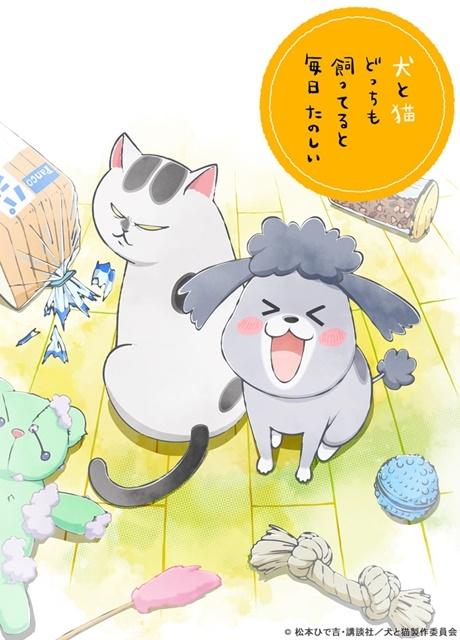 『犬と猫どっちも飼ってると毎日たのしい』松本ひで吉役:金澤まい