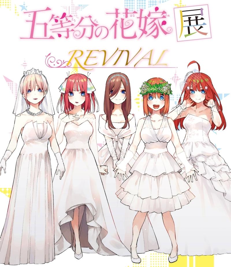「五等分の花嫁展 REVIVAL」京都で開催! 3/27(金)よりチケット販売開始