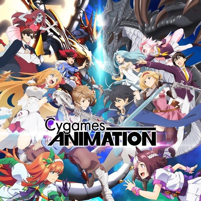 サイゲームスのアニメ4作品より、梶原岳人さん・榎木淳弥さんら出演声優大集合! 4時間特番『Cygames Animation』配信決定