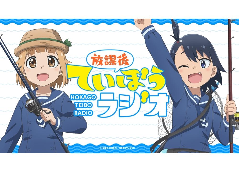 『放課後ていぼう日誌』のWEBラジオが3/31配信スタート!