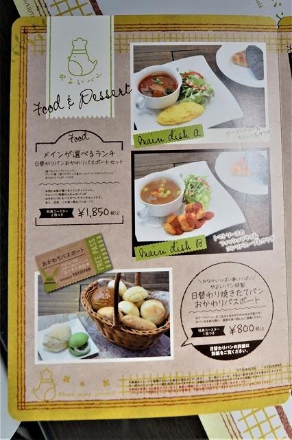 ツキプロ公式カフェ『池袋月野亭』3月の「やよいパン」店内&試食レポート|シンプル&ナチュラルな店内で、ほっこりパンに癒される♪-2