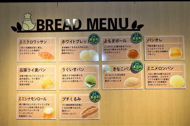 ツキプロ公式カフェ『池袋月野亭』3月の「やよいパン」店内&試食レポート|シンプル&ナチュラルな店内で、ほっこりパンに癒される♪-4