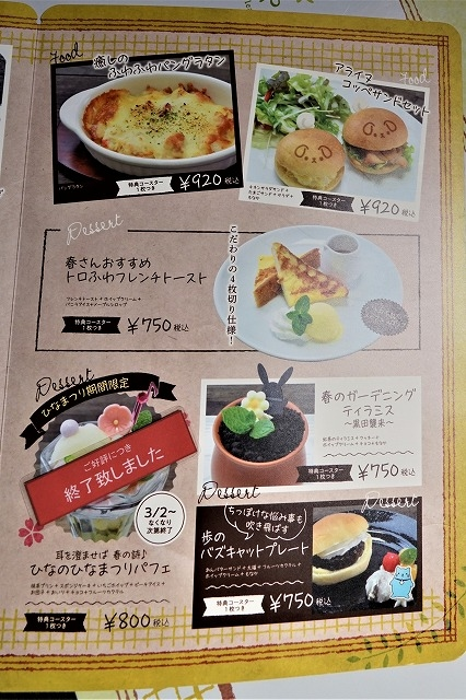 ツキプロ公式カフェ『池袋月野亭』3月の「やよいパン」店内&試食レポート|シンプル&ナチュラルな店内で、ほっこりパンに癒される♪-6