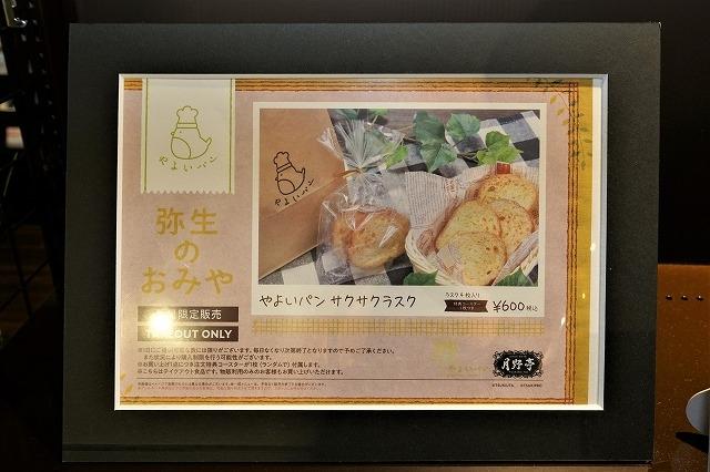 ツキプロ公式カフェ『池袋月野亭』3月の「やよいパン」店内&試食レポート|シンプル&ナチュラルな店内で、ほっこりパンに癒される♪-14