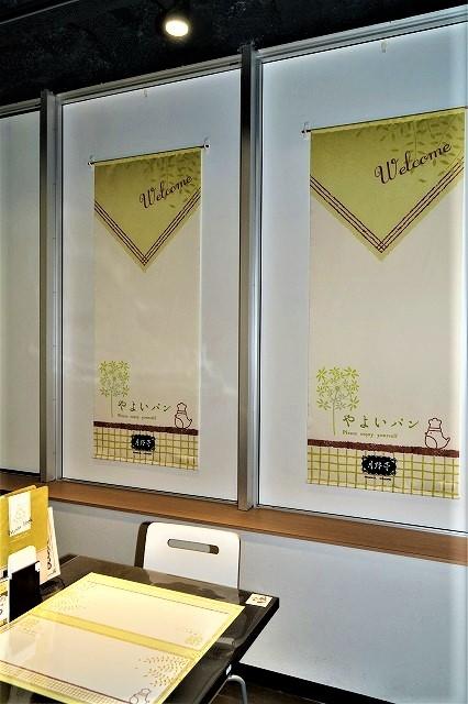 ツキプロ公式カフェ『池袋月野亭』3月の「やよいパン」店内&試食レポート|シンプル&ナチュラルな店内で、ほっこりパンに癒される♪-11