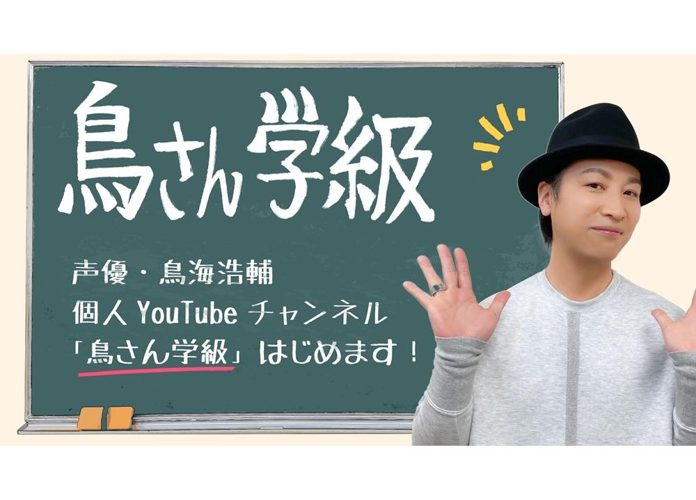 声優・鳥海浩輔がYouTubeチャンネル「鳥さん学級」開設!