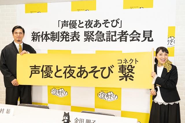 木村昴さん、金田朋子さんが『声優と夜あそび 2020』月曜から金曜をコネクト? 新番組『声優と夜あそび繋』ではふたりの絆が試される!? 発表会レポート&インタビュー