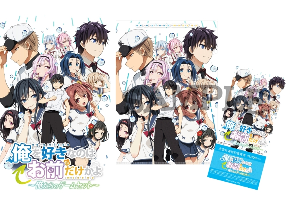 OVA『俺好き』5/23より全国10劇場にて上映決定!