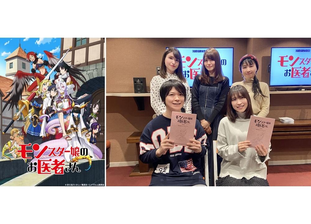 『モンスター娘のお医者さん』2020年7月放送スタート!