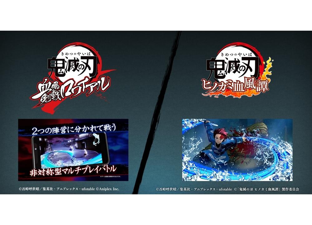 『鬼滅の刃』ゲームプロジェクト2大タイトルのプロモ映像を初公開!