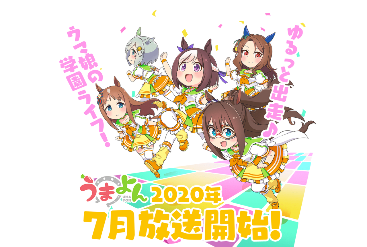 アニメ『うまよん』2020年7月放送開始