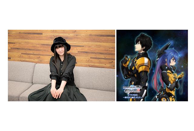 『PSO2』ドラマCD~消せない過去、そして~|喜多村英梨インタビュー