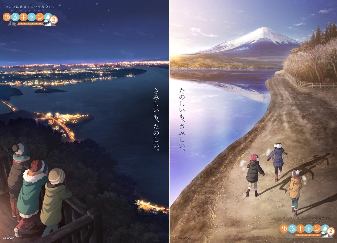『ゆるキャン△ SEASON2』2021年1月 放送開始!ティザービジュアル公開
