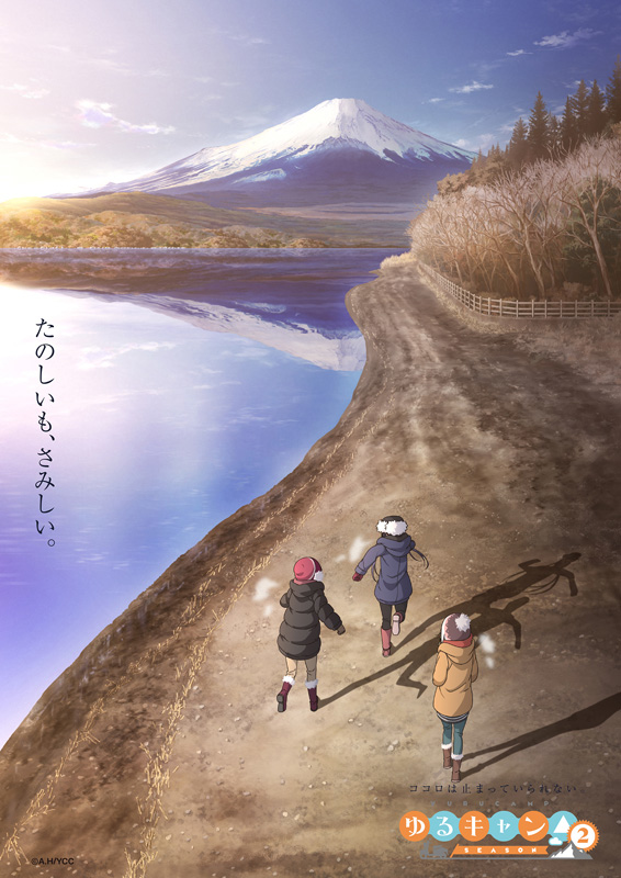 TVアニメ『ゆるキャン△ SEASON2』2021年1月より放送開始!「夜」と「朝」2枚のティザービジュアルが公開-3