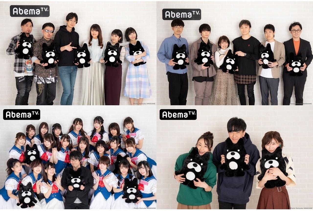 「AbemaTV アニメ最新情報大公開 SP」1日目の発表内容
