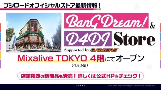 「BanG Dream! & D4DJ Store」購入特典がA4クリアポスターに決定!「バンドリ!TV LIVE 2020」第9回には大橋彩香さん、伊藤彩沙さんが出演!