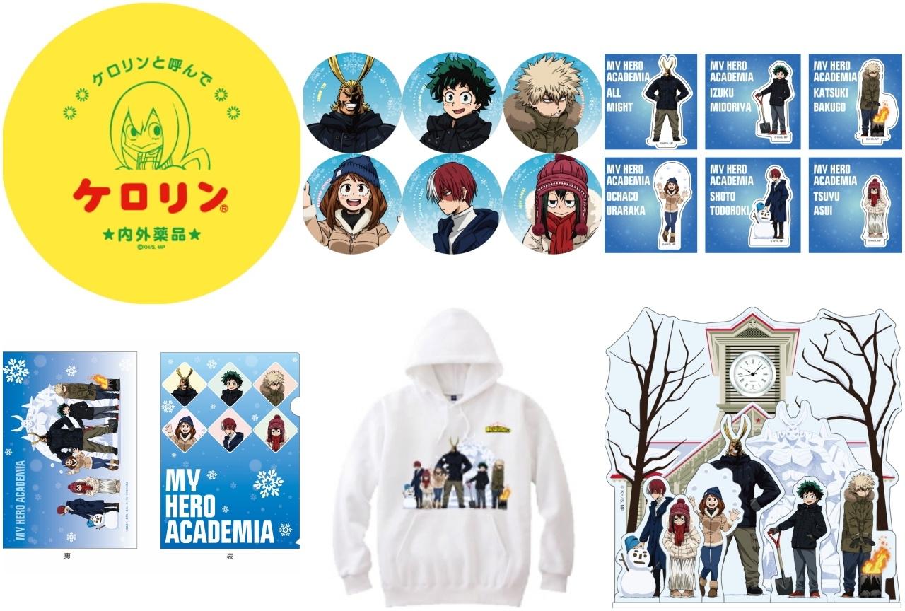 TVアニメ『ヒロアカ』さっぽろ雪まつりグッズの事後通販が販売決定!