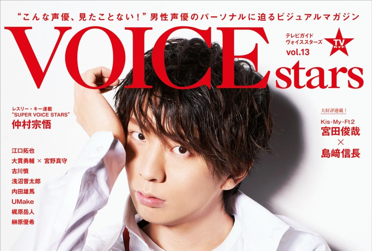 「TVガイドVOICE STARS vol.13」声優・木村良平さんによる表紙が解禁!