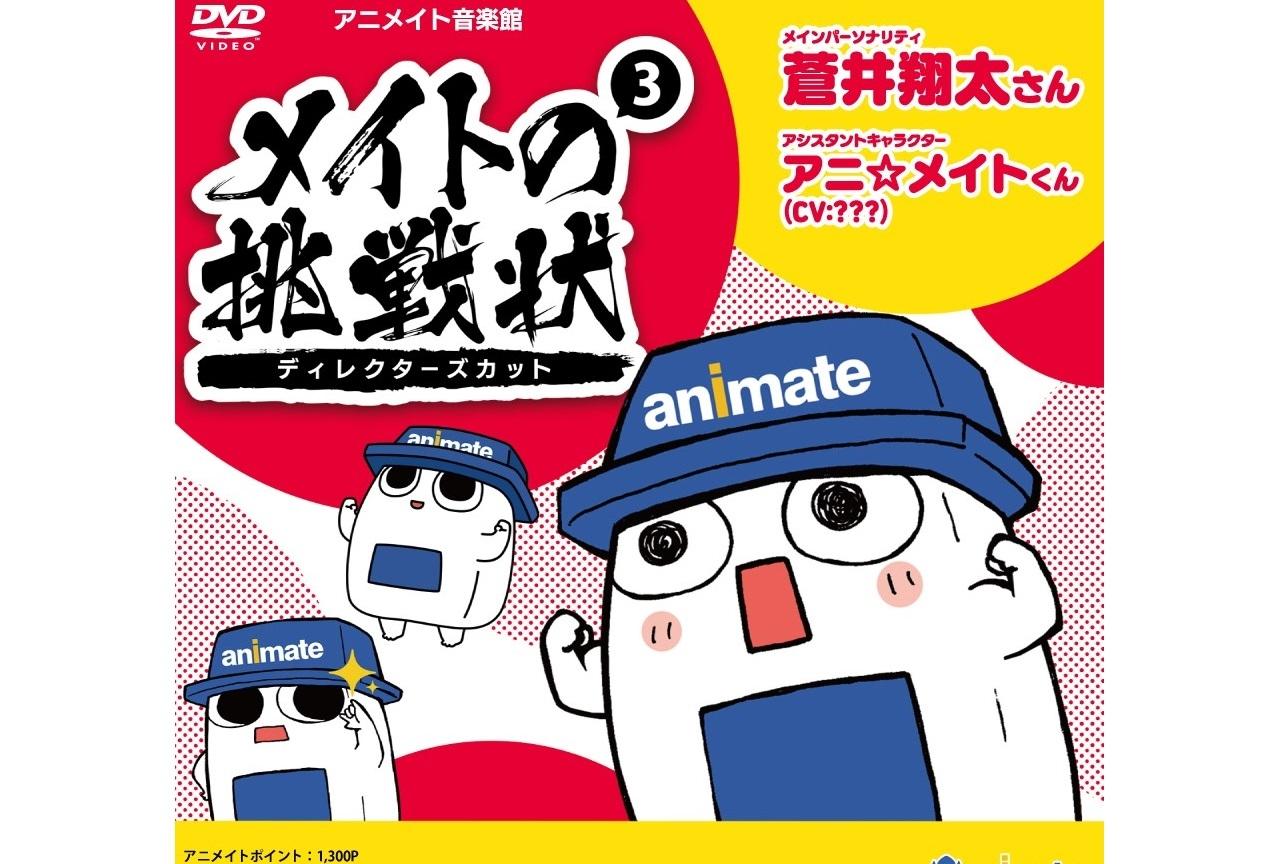 声優・蒼井翔太MC「メイトの挑戦状」再編集DVD第3弾が登場