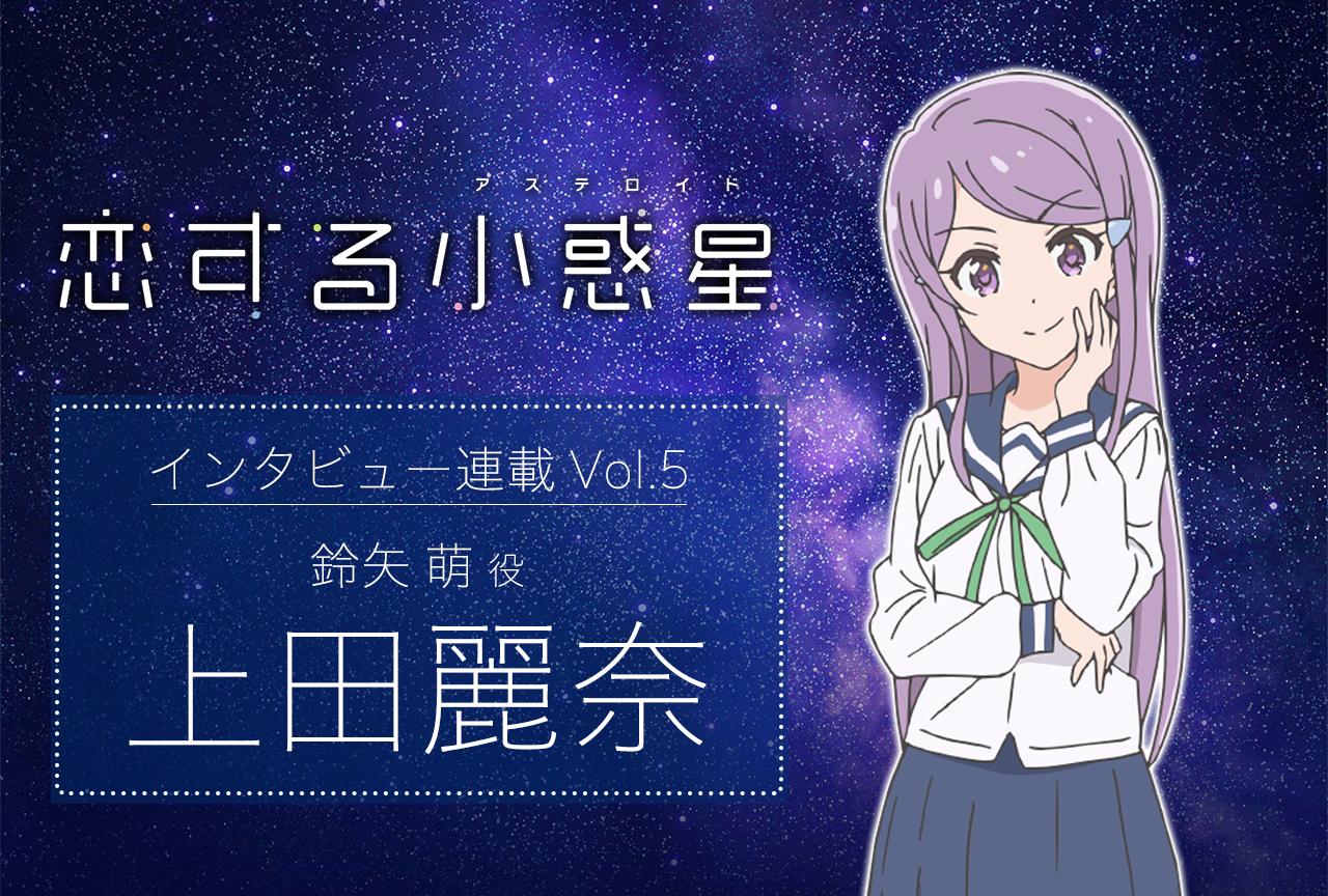冬アニメ『恋アス』鈴矢萌役・上田麗奈 声優インタビュー