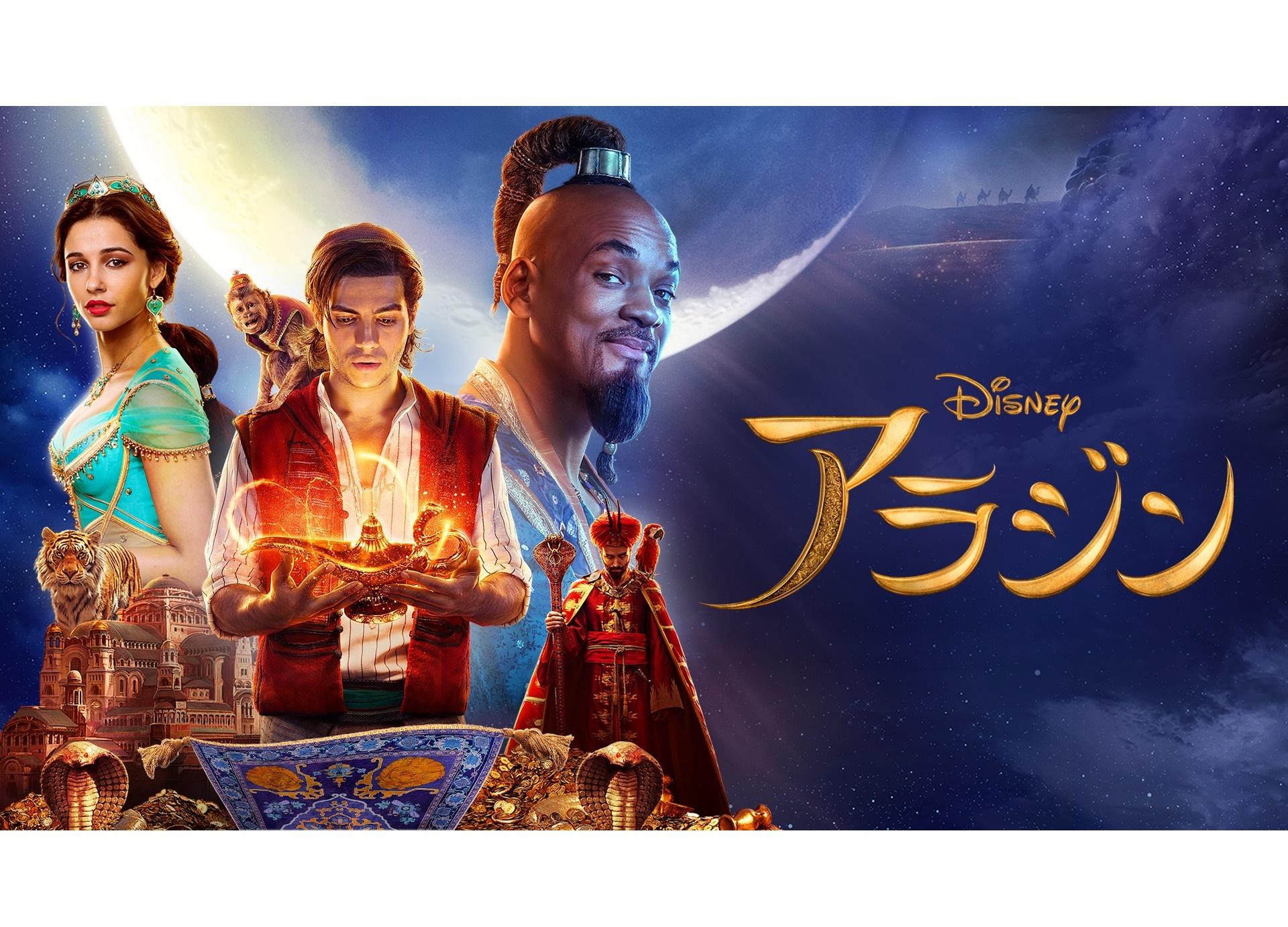 映画『アラジン』4/1ディズニーDXにて定額制見放題配信スタート
