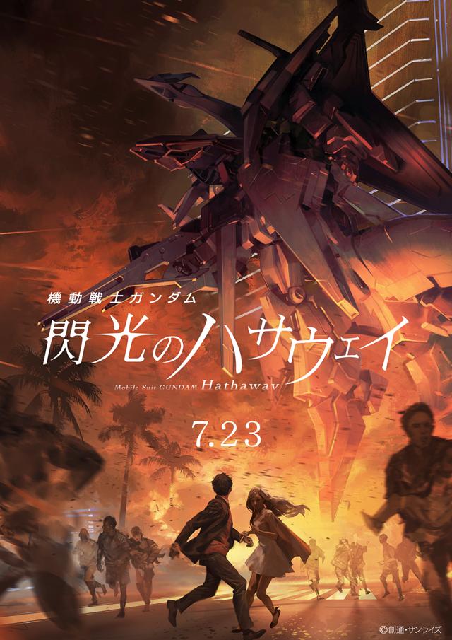 『機動戦士ガンダム』のファンイベント「GUMDAM FAN GATHERING-『閃光のハサウェイ』Heirs to GUMDAM-」レポート到着-5
