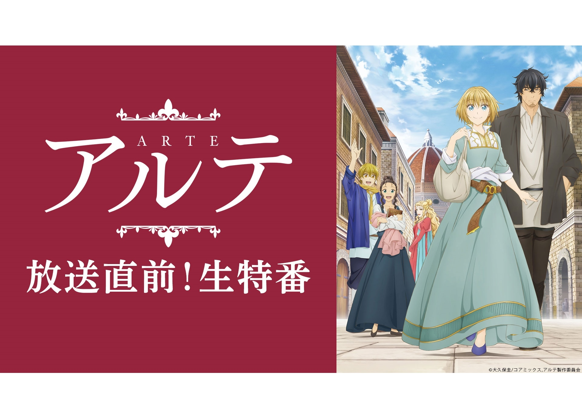 春アニメ『アルテ』放送直前!生特番 3/29配信決定