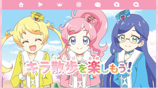 キラッとプリ☆チャン第102話キラッとつながる! それがプリ☆チャン! だもん!