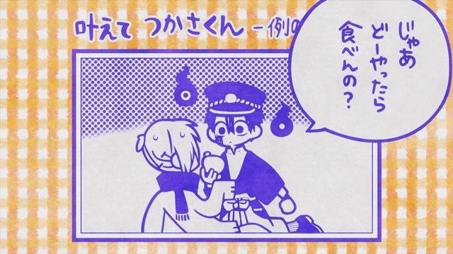 【独占公開】もっけも炭焼き職人として稼働!? 冬アニメ『地縛少年花子くん』より、第11話「カガミジゴク 其の二」での次回予告の場面カットが到着!