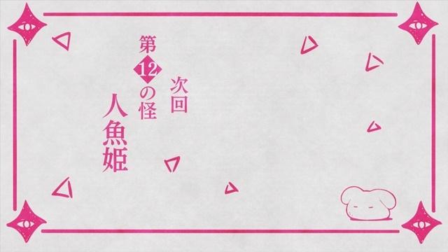 『地縛少年花子くん』の感想&見どころ、レビュー募集(ネタバレあり)-8