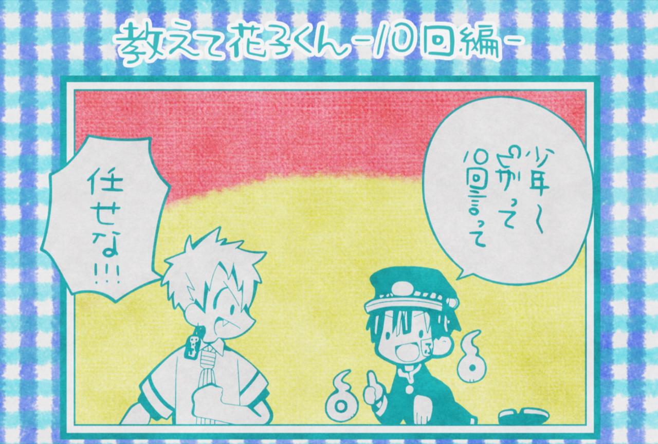 冬アニメ『地縛少年花子くん』第10話での次回予告の場面カットが到着