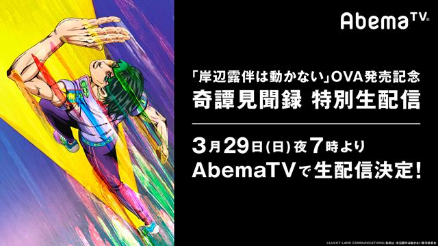 声優の櫻井孝宏さん・小野友樹さん・高木渉さん出演!『岸辺露伴は動かない』OVA発売記念特番が、AbemaTVで3/29生配信決定-1