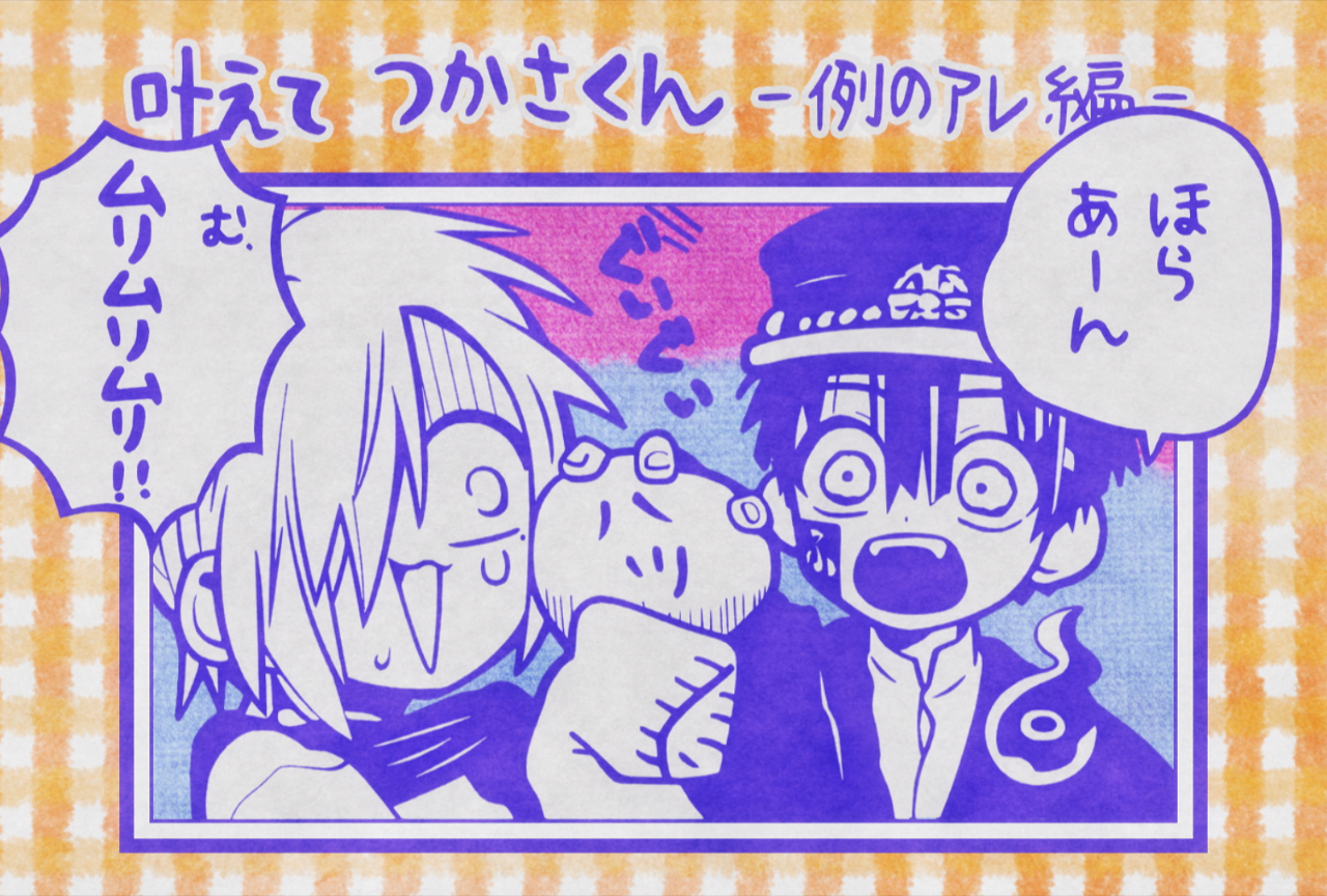 冬アニメ『地縛少年花子くん』第11話での次回予告の場面カットが到着