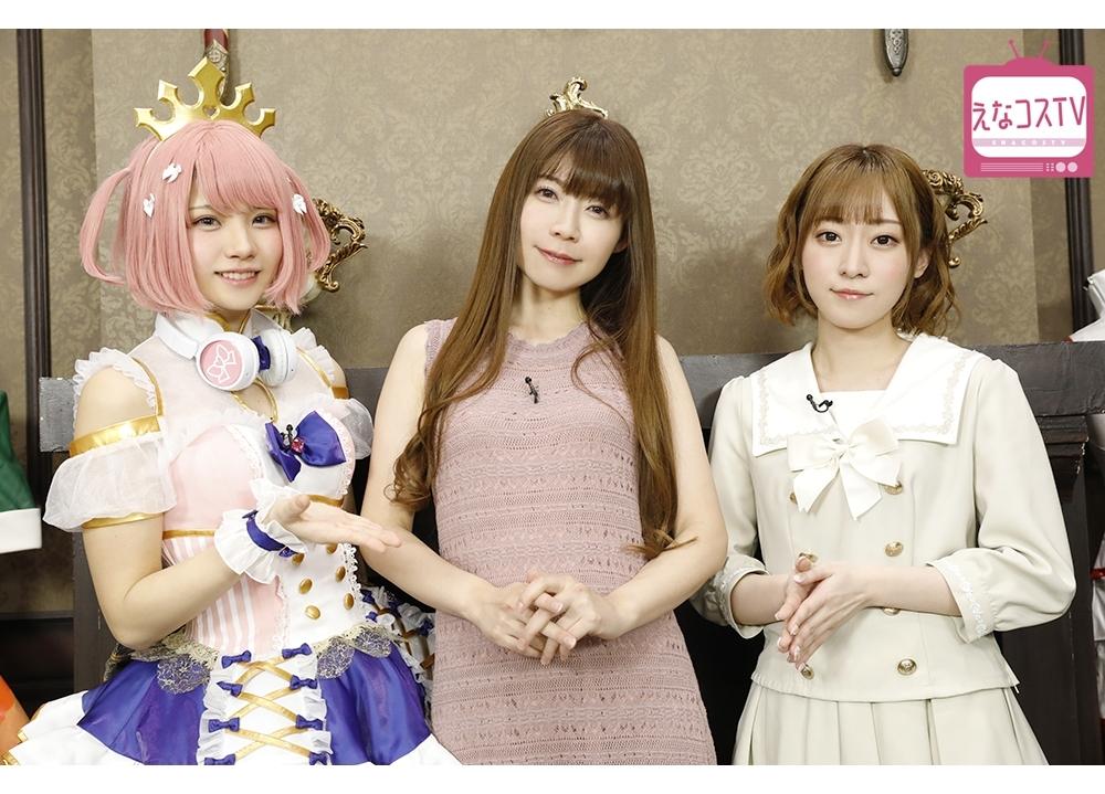 『えなコスTV』最終回の場面写真&インタビュー公開!