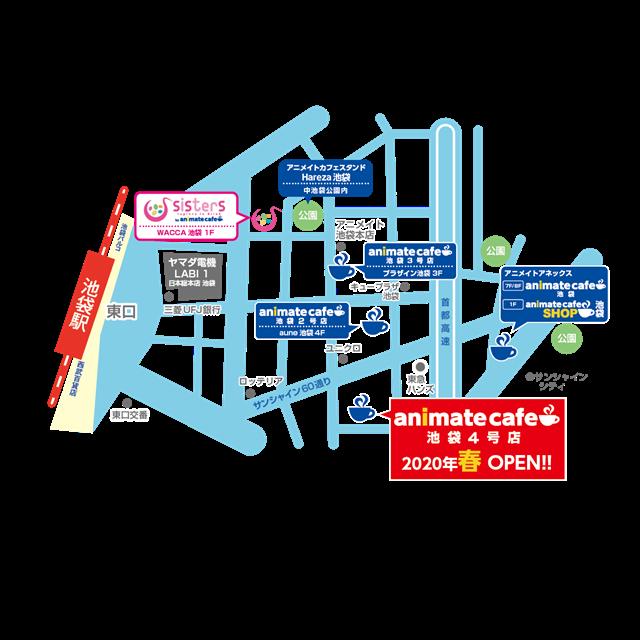 ▲「アニメイトカフェ池袋4号店」地図