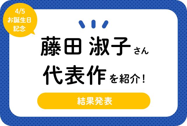 声優・藤田淑子さん、アニメキャラクター代表作まとめ(2020年版)