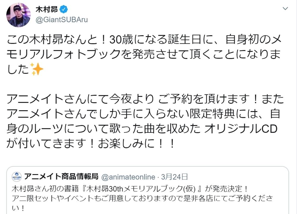 木村昴が誕生日に『木村昴30thメモリアルブック(仮) 』を発売!