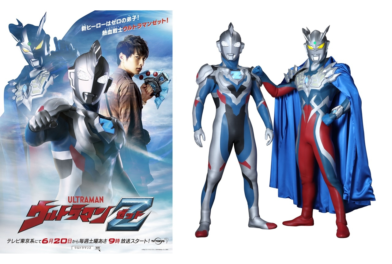新TVシリーズ『ウルトラマンZ(ゼット)』が6月20日より放送