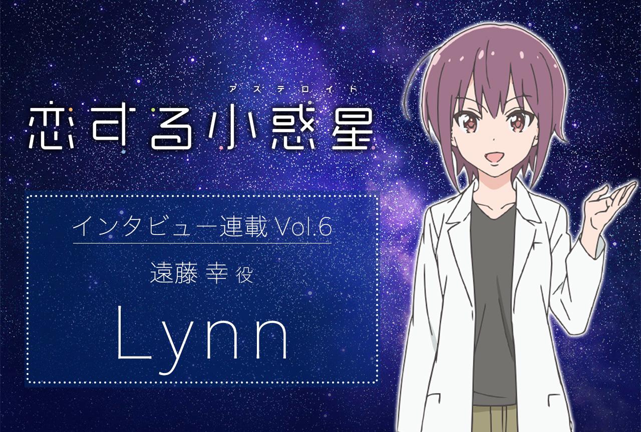 冬アニメ『恋アス』遠藤幸役・Lynn 声優インタビュー