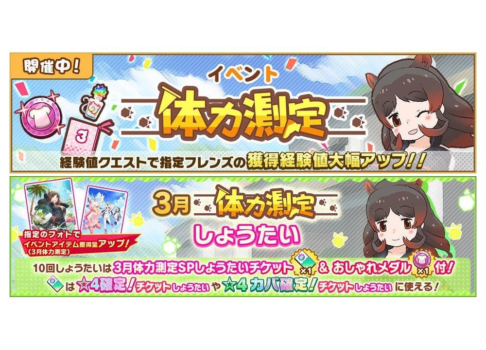 『けもフレ3』イベント「体力測定 カバ編」が開催中!
