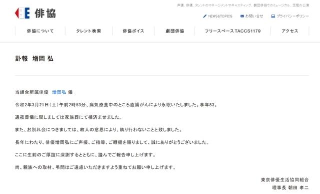 声優の増岡弘さんが逝去 『サザエさん』マスオ役・『それいけ!アンパンマン』ジャムおじさん役を担当-1
