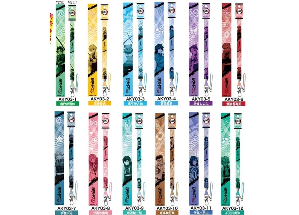 『鬼滅の刃』ネックストラップが、アニメイト通販に登場!