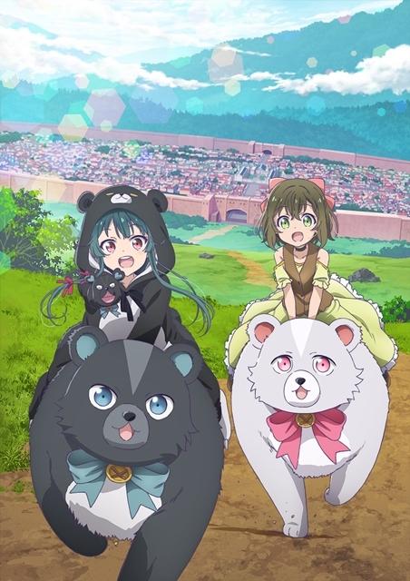 『くまクマ熊ベアー』出演声優は河瀬茉希さん・和氣あず未さん!スタッフ情報、第1弾PV、キービジュアルも公開-1