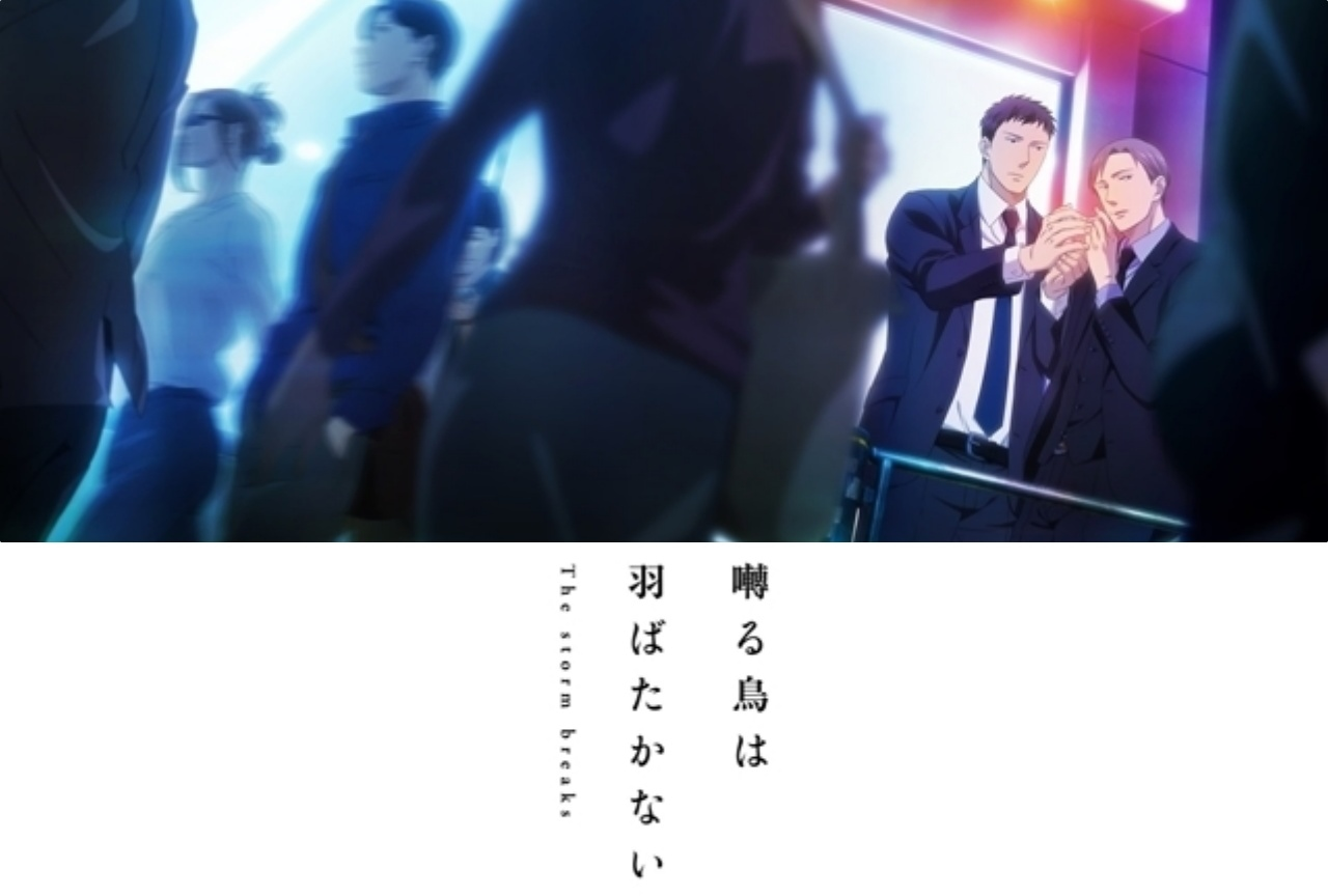 劇場アニメ『囀る』完全生産限定版BD&DVDがアニメイトにて発売