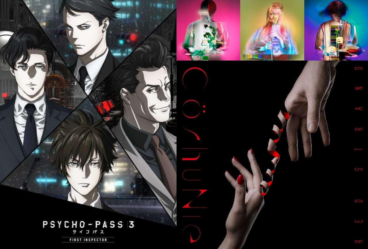 『PSYCHO-PASS サイコパス 3 FIRST INSPECTOR』のEDテーマにCö shu Nie!