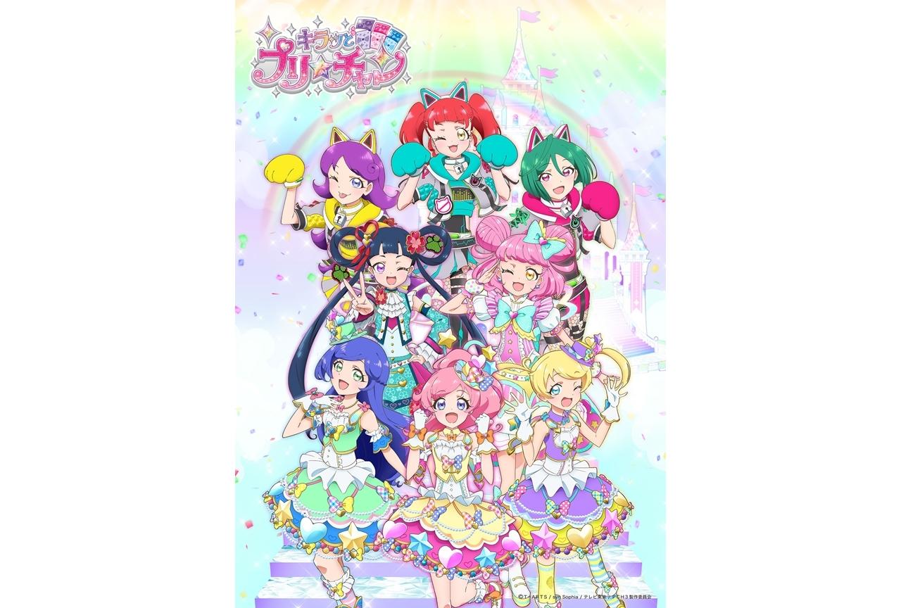 TVアニメ『キラッとプリ☆チャン』シーズン3が4月放送開始