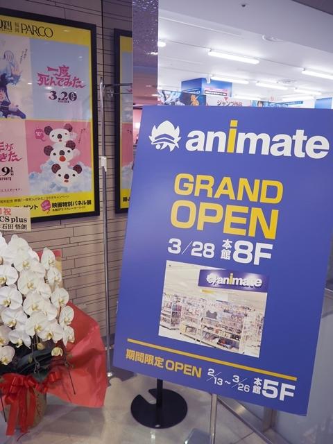 『アニメイト福岡パルコ』3/28移転リニューアルオープン! HKT48田島芽瑠さんが、3/27開催のメディア向け内覧会に登場-17