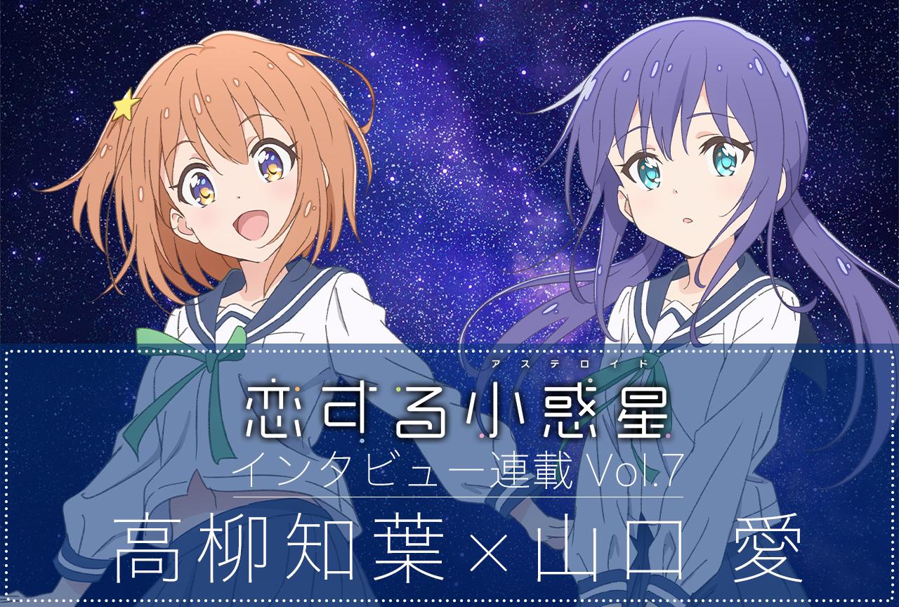 冬アニメ『恋アス』高柳知葉&山口愛 最終話直前インタビュー