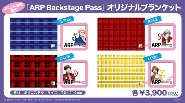 冬アニメ『ARP Backstage Pass』最終回・第10話「A'LIVE」の先行カット公開! まさにライブのBackstage(舞台裏)を描いた集大成-13