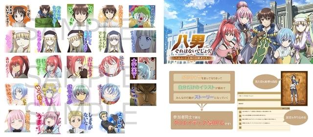 TVアニメ『八男って、それはないでしょう!』LINEスタンプ好評配信中! 4/2からはクリエイティブRPGとのコラボもスタート-1